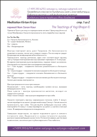 Meditation Kirtan Kriya