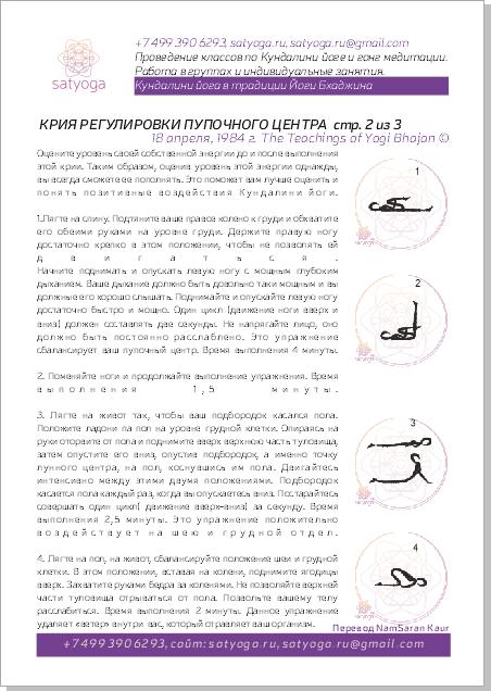 kriya-regulirovli-navel