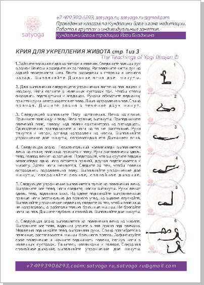 kriya-ukreplenie-zhivota